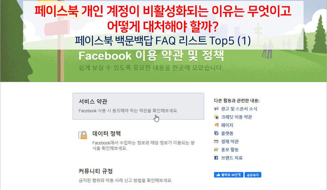 [초보자팁] 페이스북 개인 계정이 비활성화되는 이유는 무엇이고, 어떻게 대처해야 할까?– 페이스북 백문백답 FAQ 리스트 Top5 시리즈(1)
