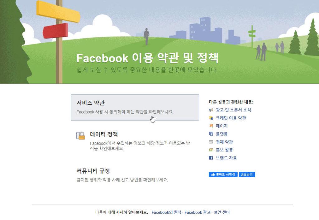 페이스북_이용약관 및 정책