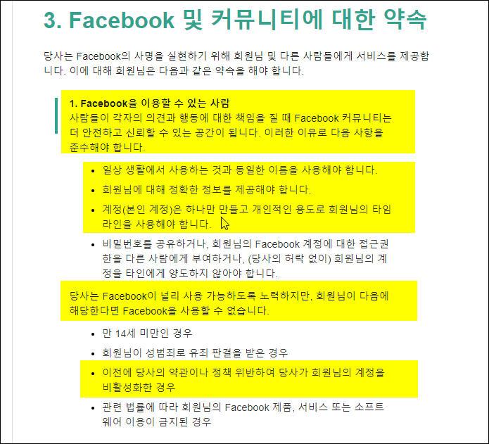 페이스북_이용약관 및 정책_커뮤니티약속1