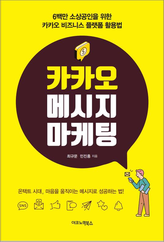 카카오메시지마케팅_책표지