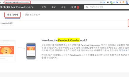 [페이스북/카카오] 포스트 디버그 도구를 아시나요?