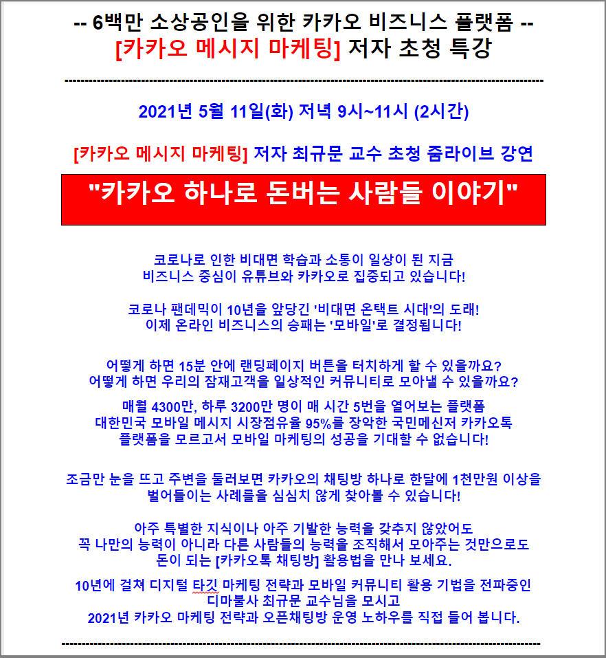 카카오_특강 모집문안 카피 샘플
