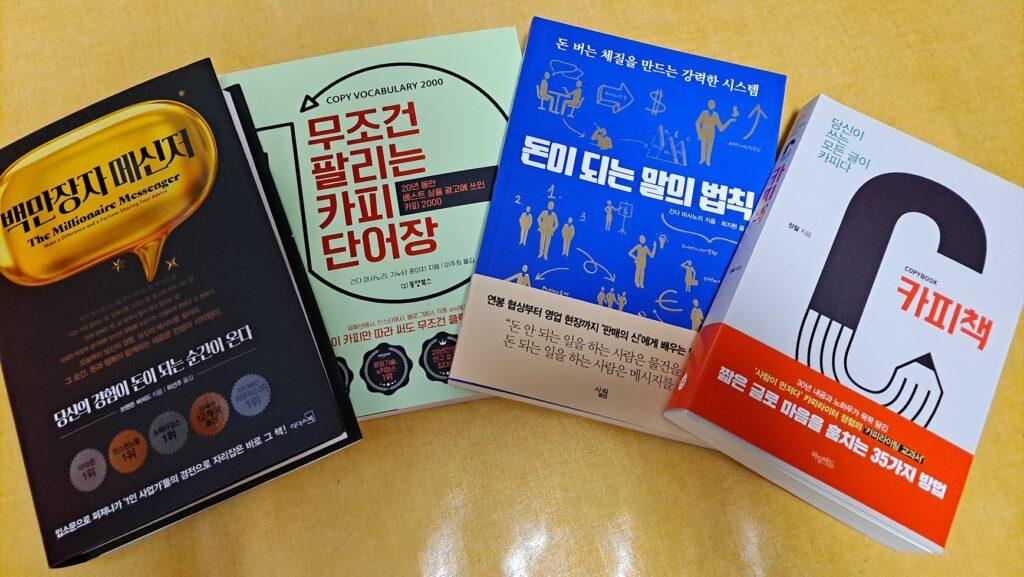 책표지_카피라이팅 관련 서적들