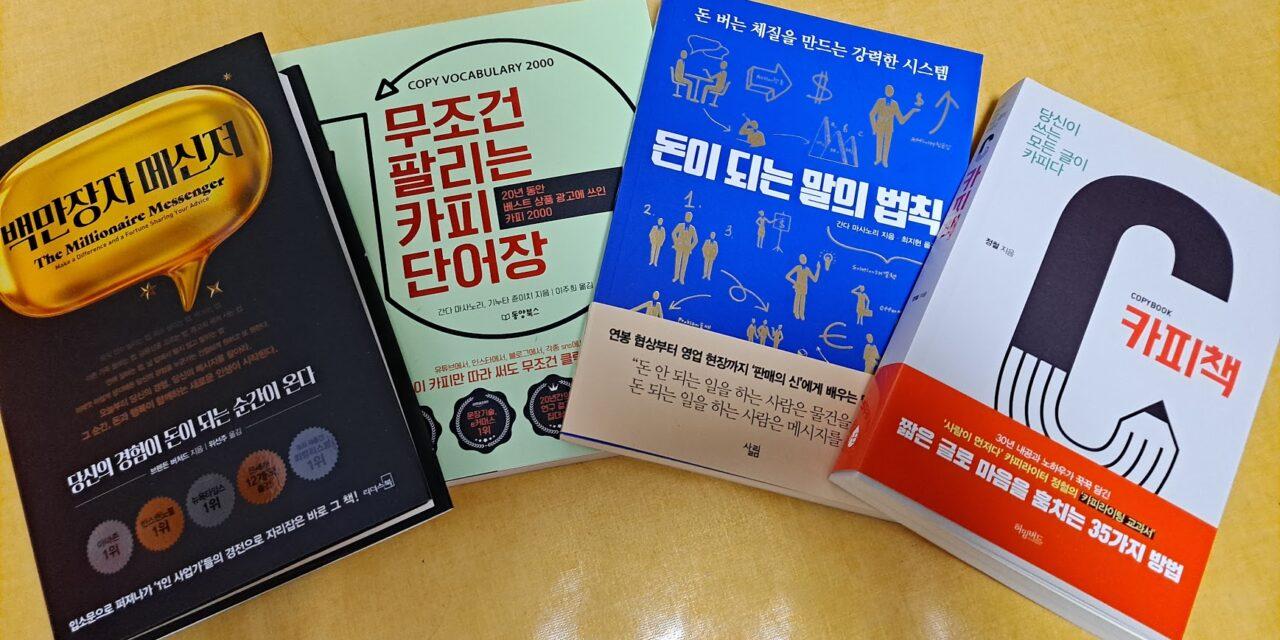 [백일백포_10] 카피라이팅 공부(1)- 좋은 카피를 쓰고 싶은 분들께 추천하는 책 7권