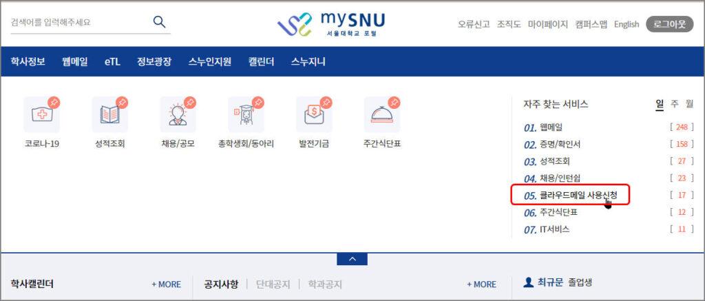 서울대포털_클라우드메일사용신청