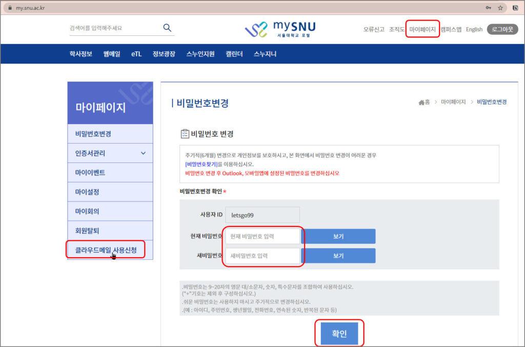 서울대포털_클라우드메일사용신청_마이페이지
