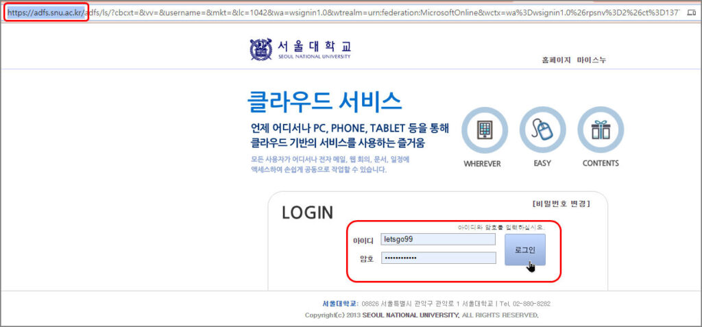 서울대포털_MS오피스365_서비스로그인