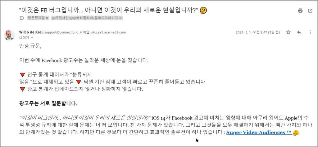iOS14업데이트영향