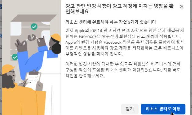 [백일백포_03] iOS 14 업데이트가 뭔가요(2)_페이스북 업데이트 안내