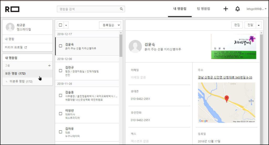 리멤버주소로 위시폰드 리스트 만들기_01_리멤버 웹접속