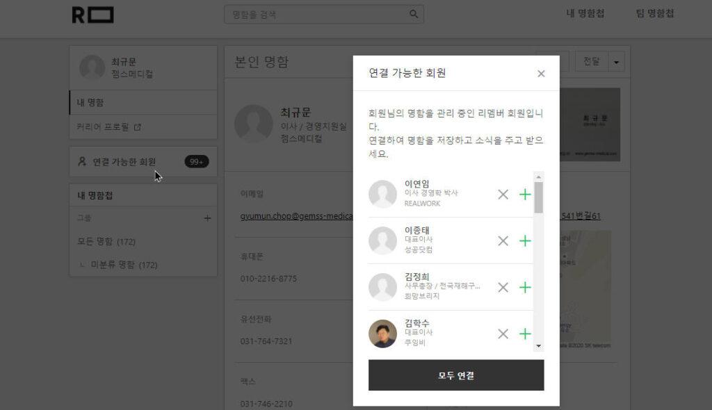 리멤버주소로 위시폰드 리스트 만들기_02_연결가능회원 안내팝업