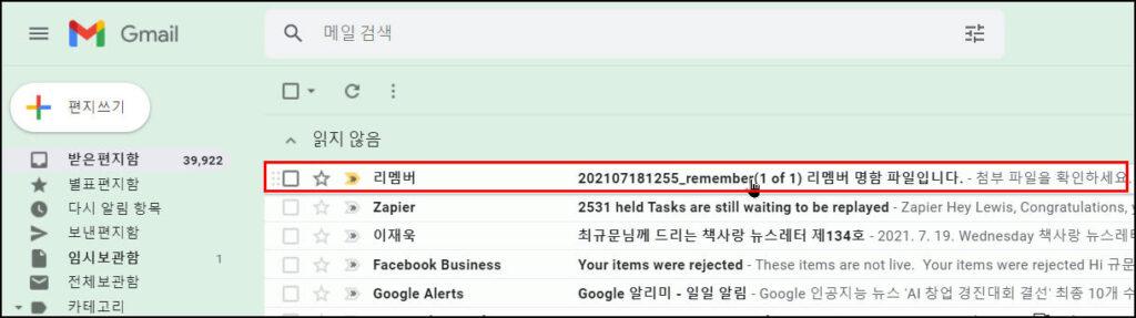 리멤버주소로 위시폰드 리스트 만들기_06_먕함파일 이메일로 확인하기