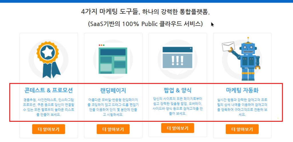 위시폰드_기본기능 소개