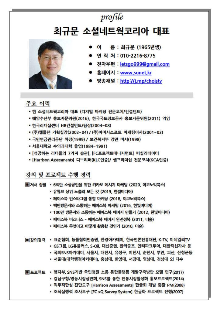 최규문_프로필_210702