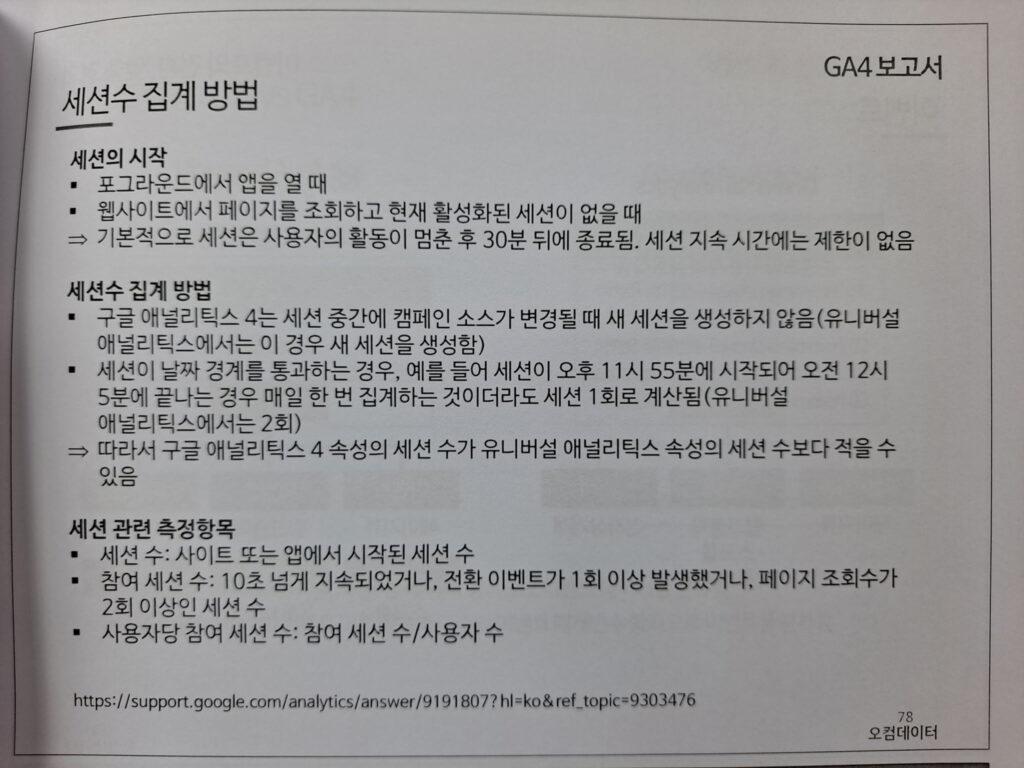 GA4_세션수 집계방법