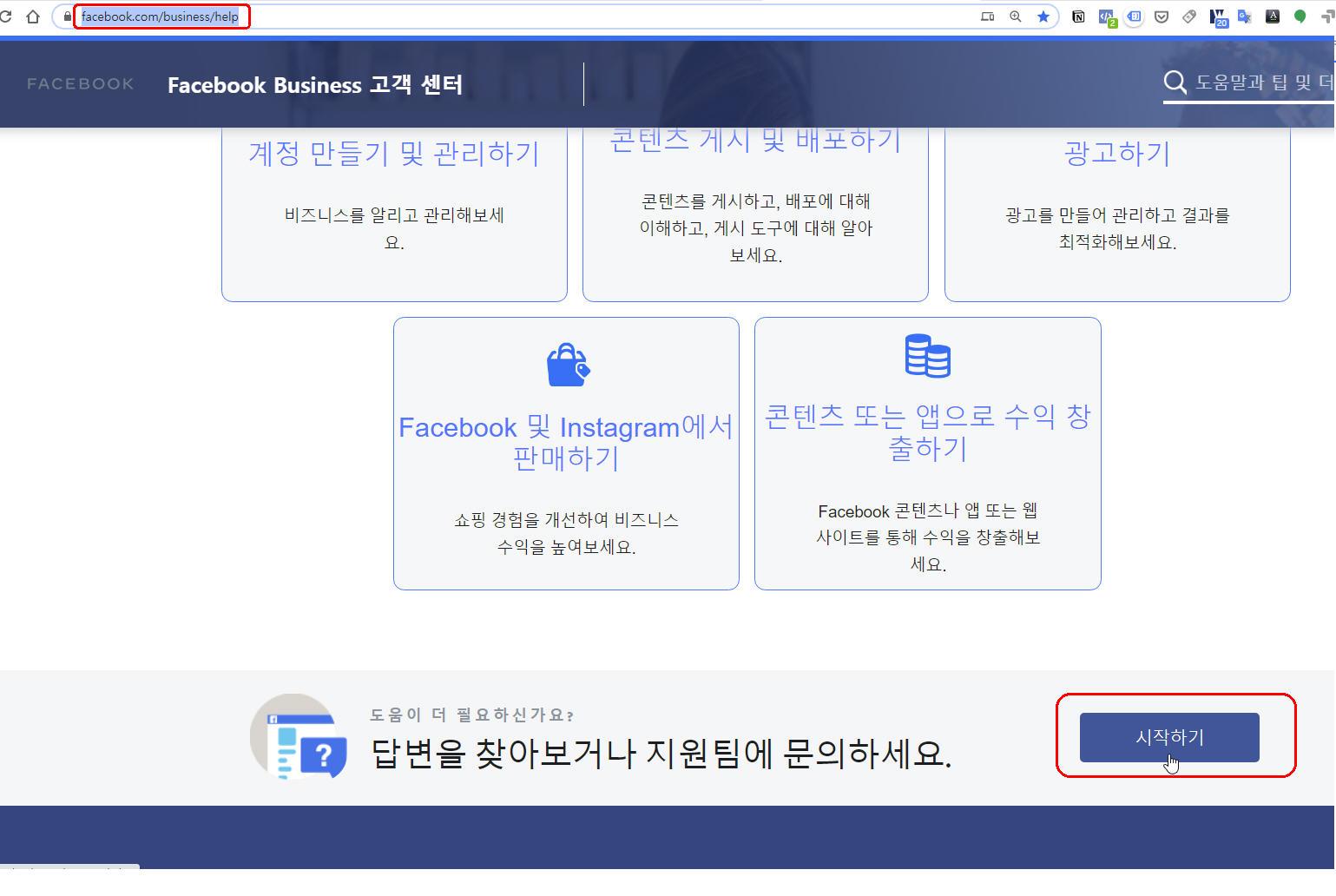 페이스북-질문링크.jpg